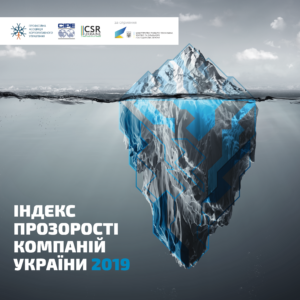 https://cgpa.com.ua/wp-content/uploads/2020/10/Transp_index_2019_ua_cov-300x300.png